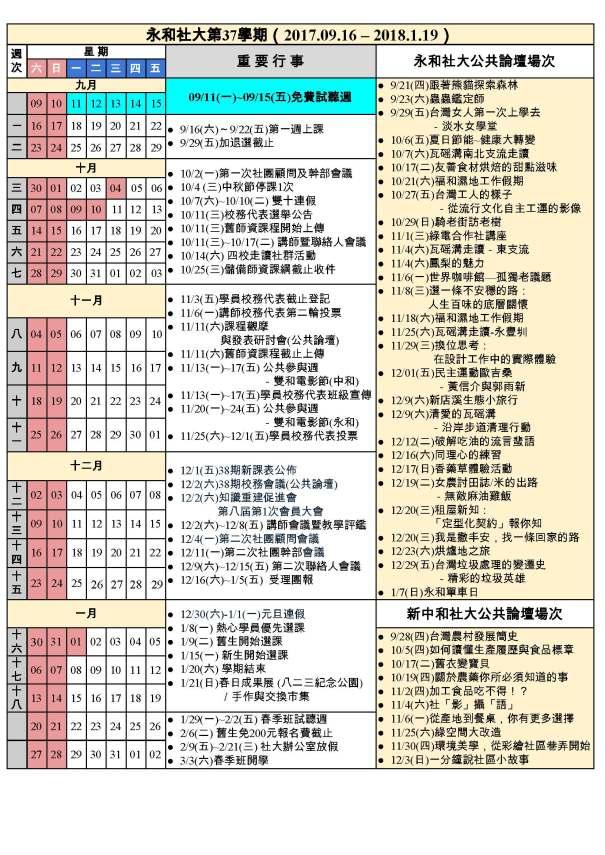 2017秋 的副本(含公共論壇)