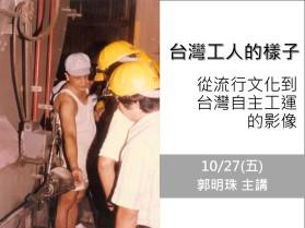 台灣工人的樣子
