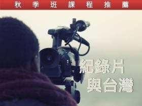 2016秋季班_紀錄片與台灣