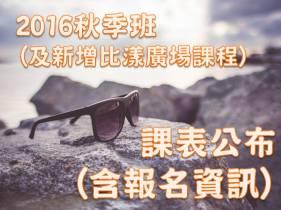 2016秋季班新增比漾廣場課程