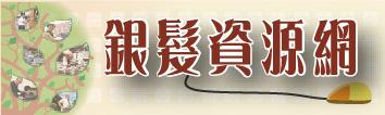 銀髮資源網banner