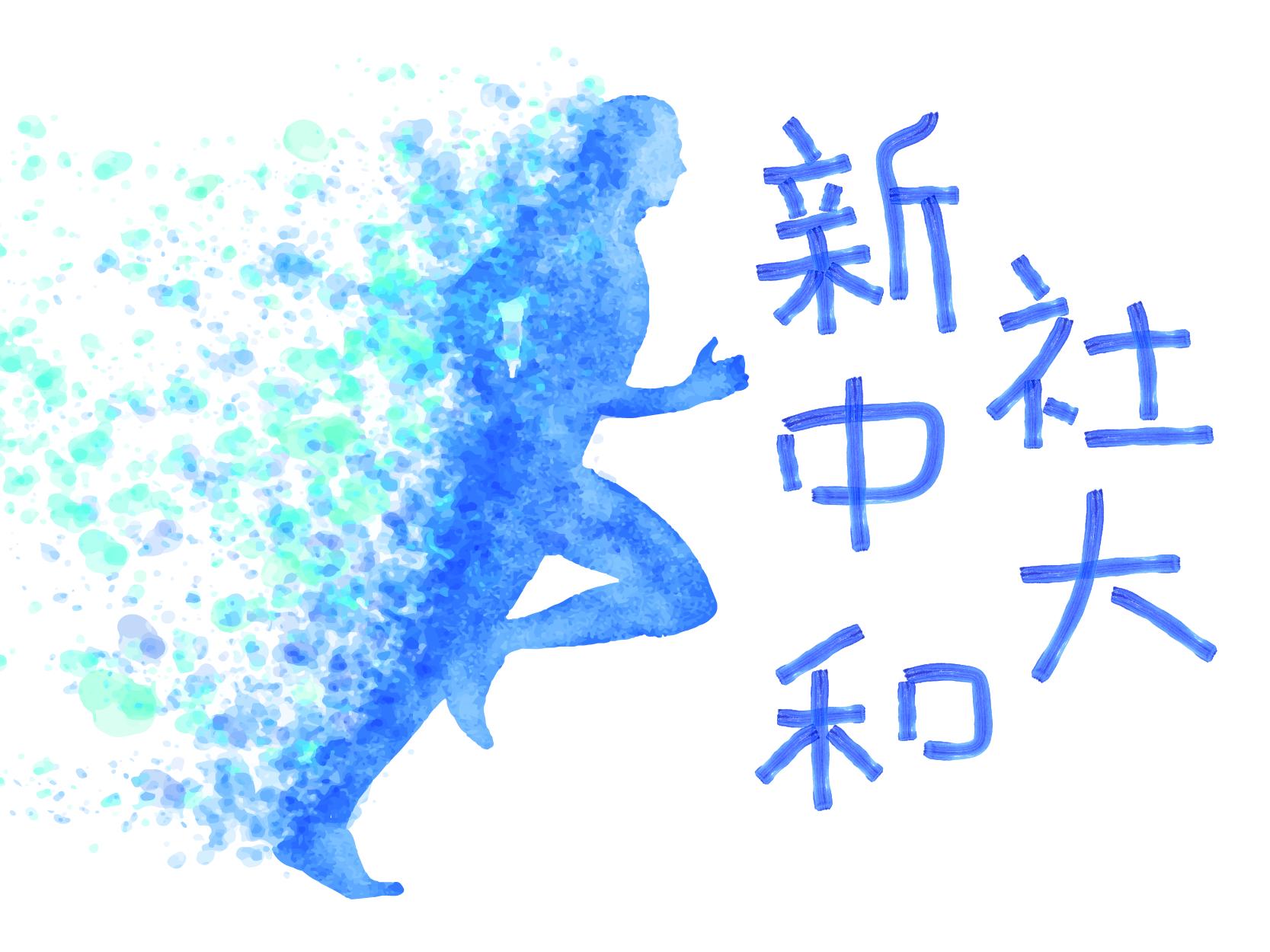新中和-link image-01