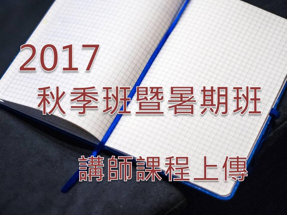 2017秋季班暨暑期課綱上傳