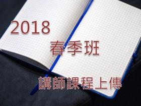 2018春季班課綱上傳